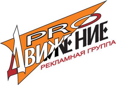 PRO-ДВИЖЕНИЕ, ООО
