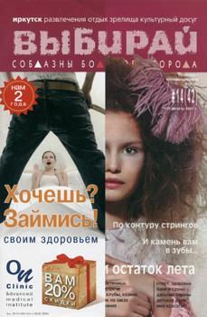 Выбирай соблазны большого города - Иркутск, журнал