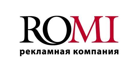 Роми, рекламная компания