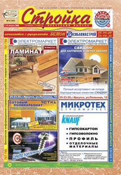 Стройка, журнал
