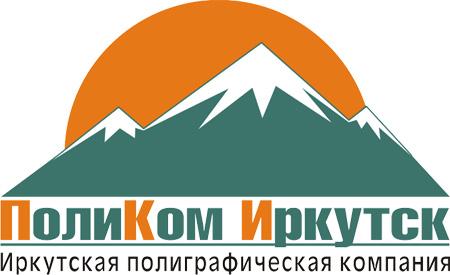ПолиКом Иркутск, полиграфическая компания