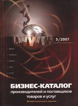 Бизнес-каталог производителей и поставщиков товаров и услуг
