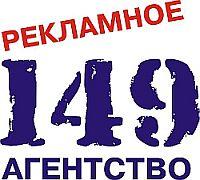 Studio 149, рекламное агентство
