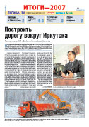 Регион 38, газета