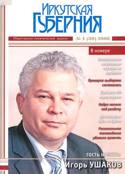 Иркутская губерния, журнал