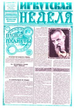 Иркутская неделя, газета