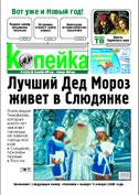 Копейка, газета
