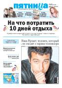 Пятница, газета