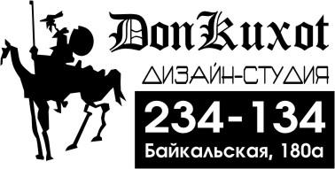 Дон Кихот, дизайн-студия