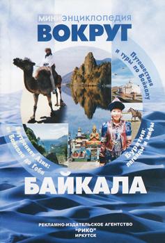 Вокруг Байкала, журнал