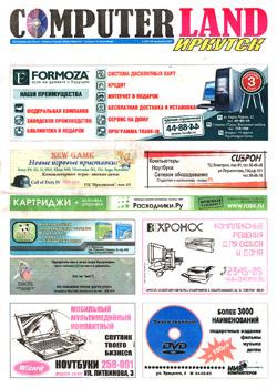 Компьютерная земля Иркутск, газета
