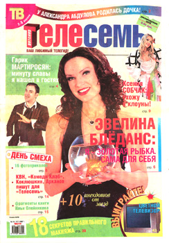 ТелеСемь в Иркутске, газета