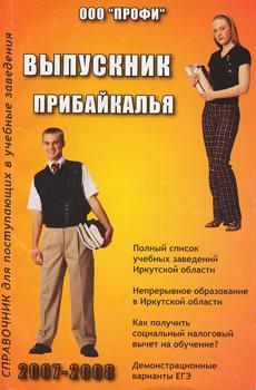 Выпускник Прибайкалья, справочник