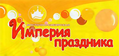 Восточно-Сибирская империя праздника, ООО