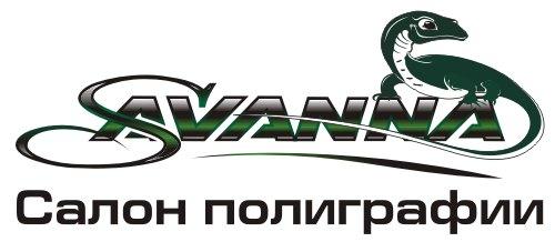 Savanna, рекламно-полиграфический центр