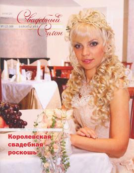 Байкальский свадебный салон, журнал