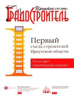 Градостроитель. Иркутск, журнал