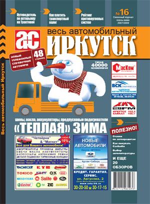 Весь автомобильный Иркутск, журнал