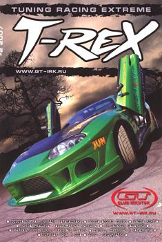 Т-Rex, журнал