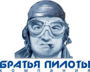 Братья Пилоты, РПК