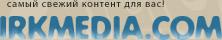 IRKMEDIA.COM, региональный медиа-портал
