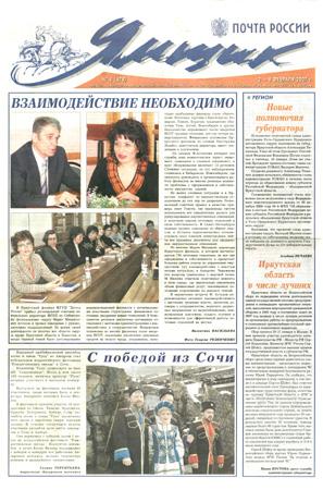 Ямщик, газета