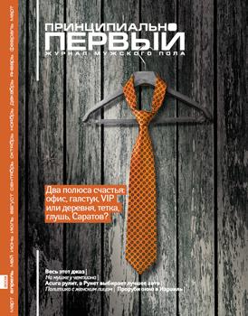 Принципиально ПЕРВЫЙ, журнал мужского пола