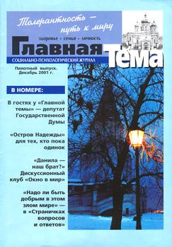 Главная тема, журнал