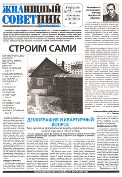 Жилищный советник Приангарья, газета