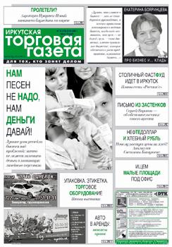 Иркутская Торговая газета