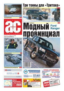 Автомаркет плюс спорт, газета
