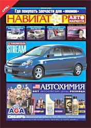 Навигатор автомаркета, газета