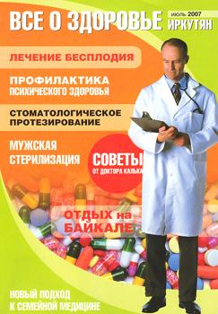Все о здоровье иркутян, медицинский справочник