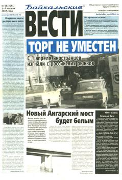 Байкальские вести, газета