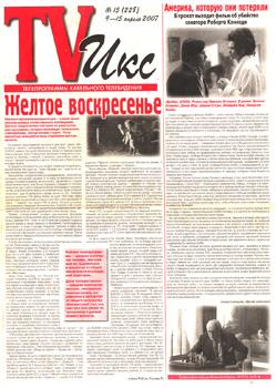 ТВикс, газета