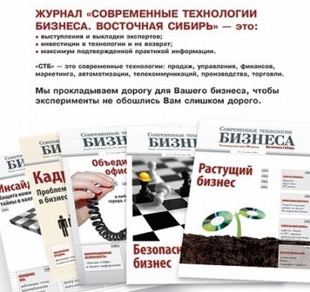 Современные технологии бизнеса. Восточная Сибирь, журнал