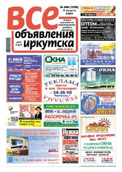 Подать объявление газету все объявления иркутска дать объявление о продаже недвижимости нежилое в тюмени