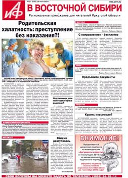 Аргументы и Факты в Восточной Сибири, региональный еженедельник