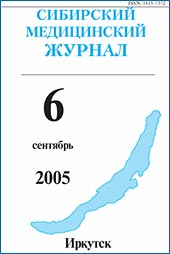 Сибирский медицинский журнал