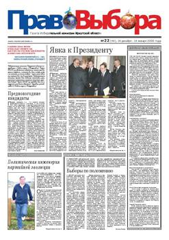 Право выбора, газета