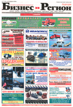 Бизнес-Регион, газета