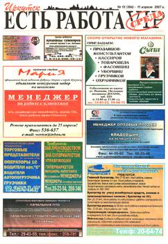 Иркутск Есть работа, газета