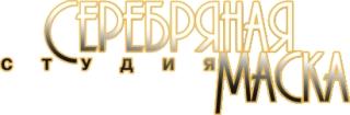 Серебряная Маска, дизайн студия