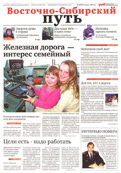 Восточно-Сибирский путь, газета