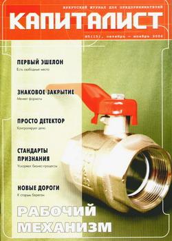 Капиталист, журнал
