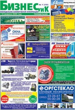 Бизнес уиК, газета