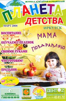 Планета детства Иркутск, журнал