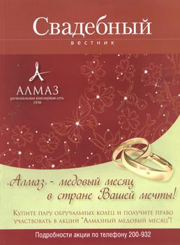 Свадебный вестник, журнал
