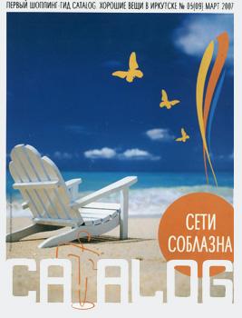 Каталог. Хорошие вещи в Иркутске, журнал