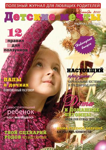 Детские мечты, полезный журнал для любящих родителей